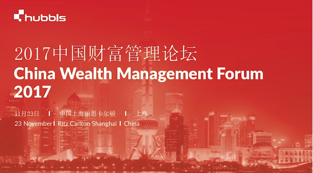 China Wealth Management Forum 2017 - highlights